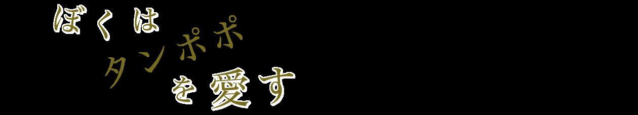 ぼくはタンポポを愛す 〜映画雑記帳〜